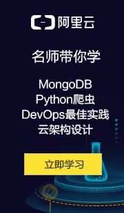 名师带你学MongoDB、Python爬虫、DevOps